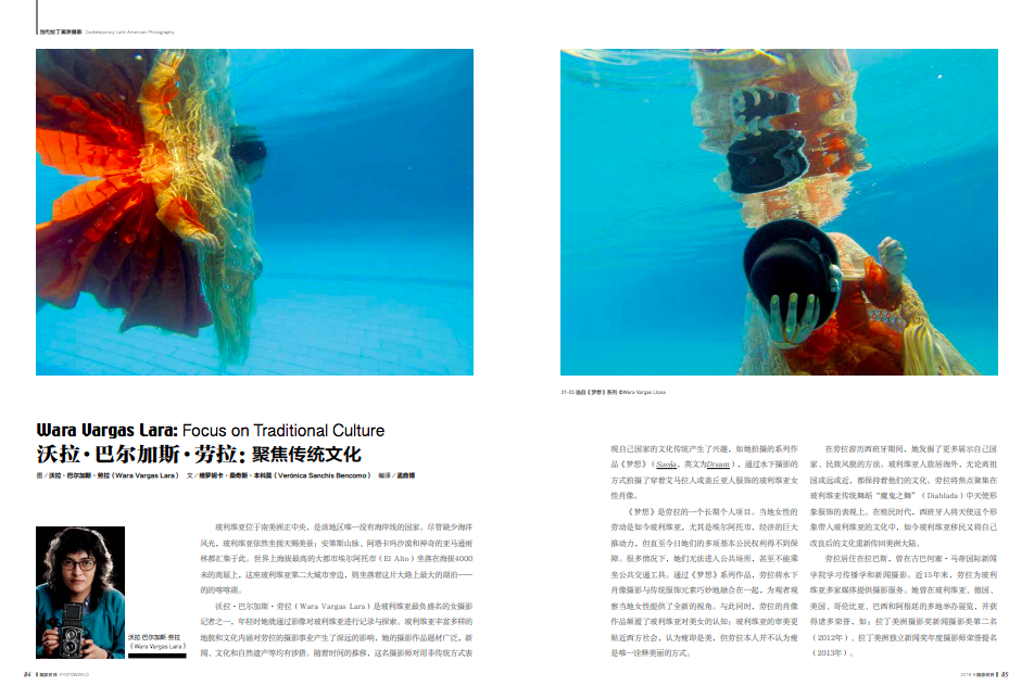 Photo World magazine (China)