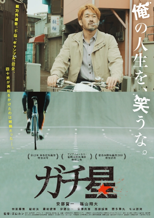 RIDING UPHILL (GACHI BOSHI) | JAPAN | DRAMA