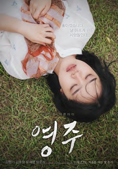 YOUNGJU | SOUTH KOREA | DRAMA