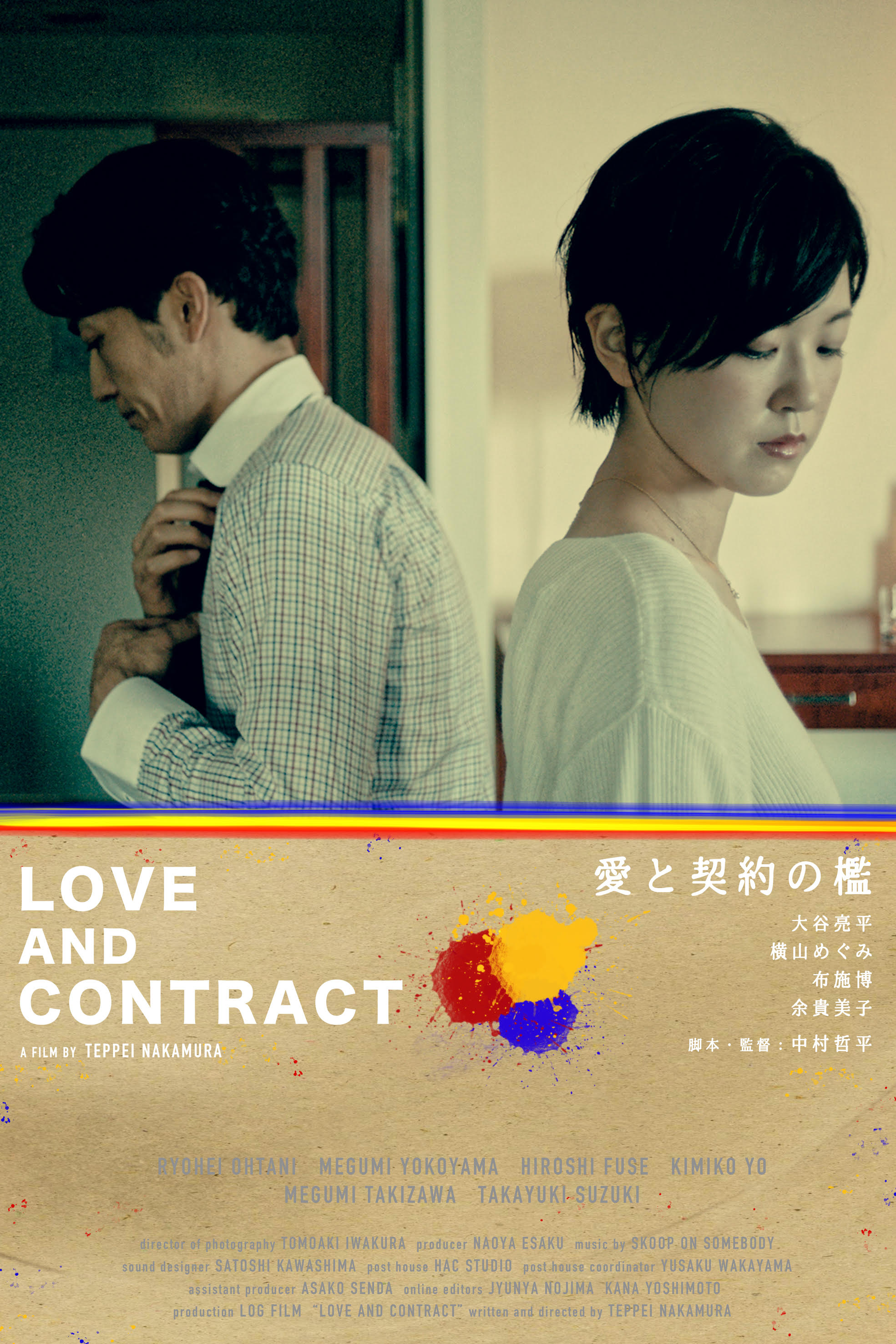 love-and-contract.jpg