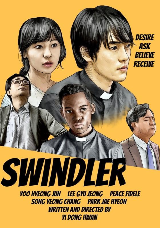 swindler02.jpg