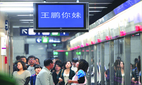Chinese curses accidentally made their way onto passenger information screens on the Beijing Subway.