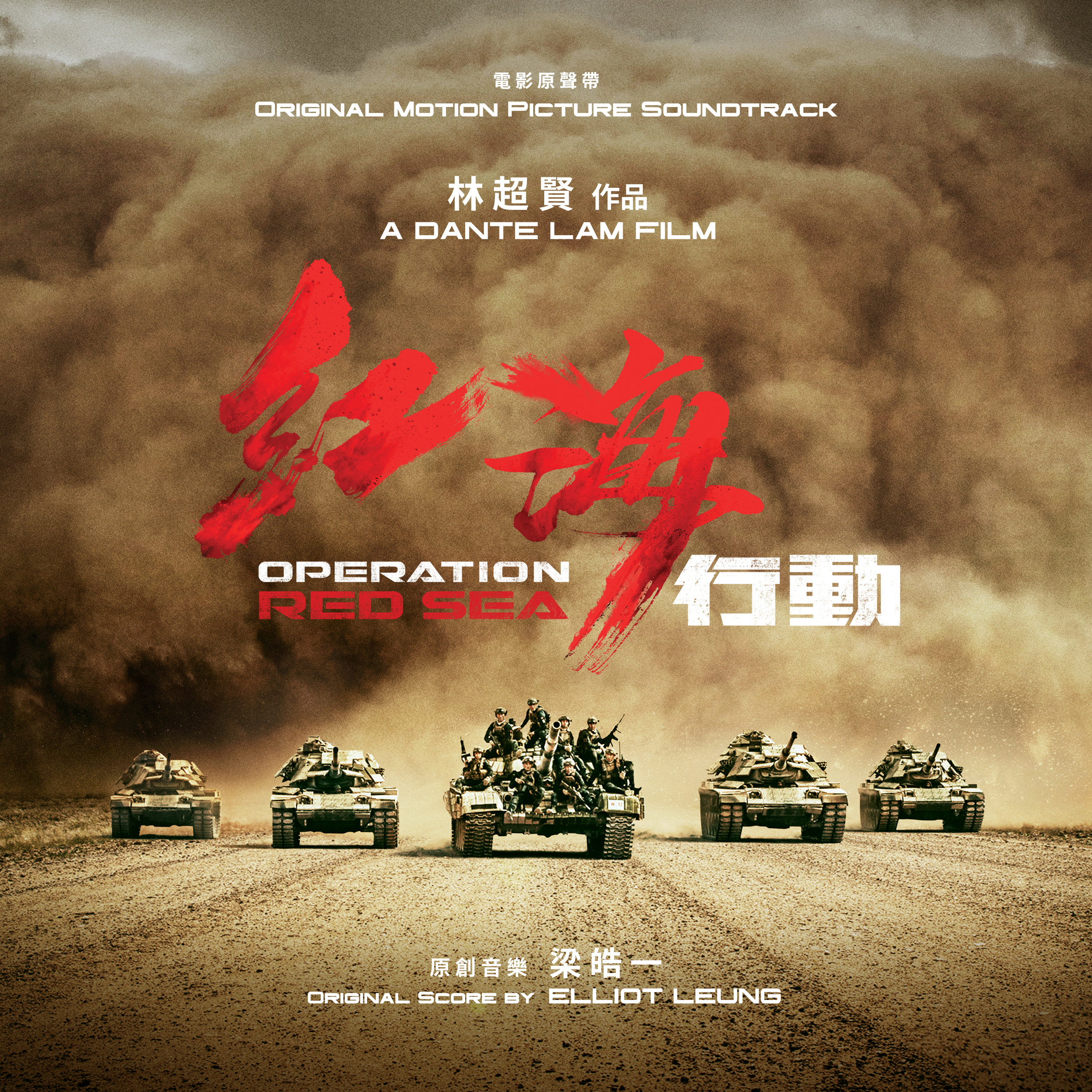 Operation Red Sea OST by Elliot Leung