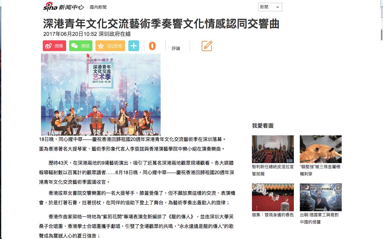 """「香港作曲家梁皓一特地为""""紫荆花开""""专场表演全新编排了《龙的传人》,引发了全场观众的共鸣,""""永永远远是龙的传人""""的歌声成为震撼人心的夏日强音。」  Sina News, Jun 6 2018 https://goo.gl/ptGyUD"""
