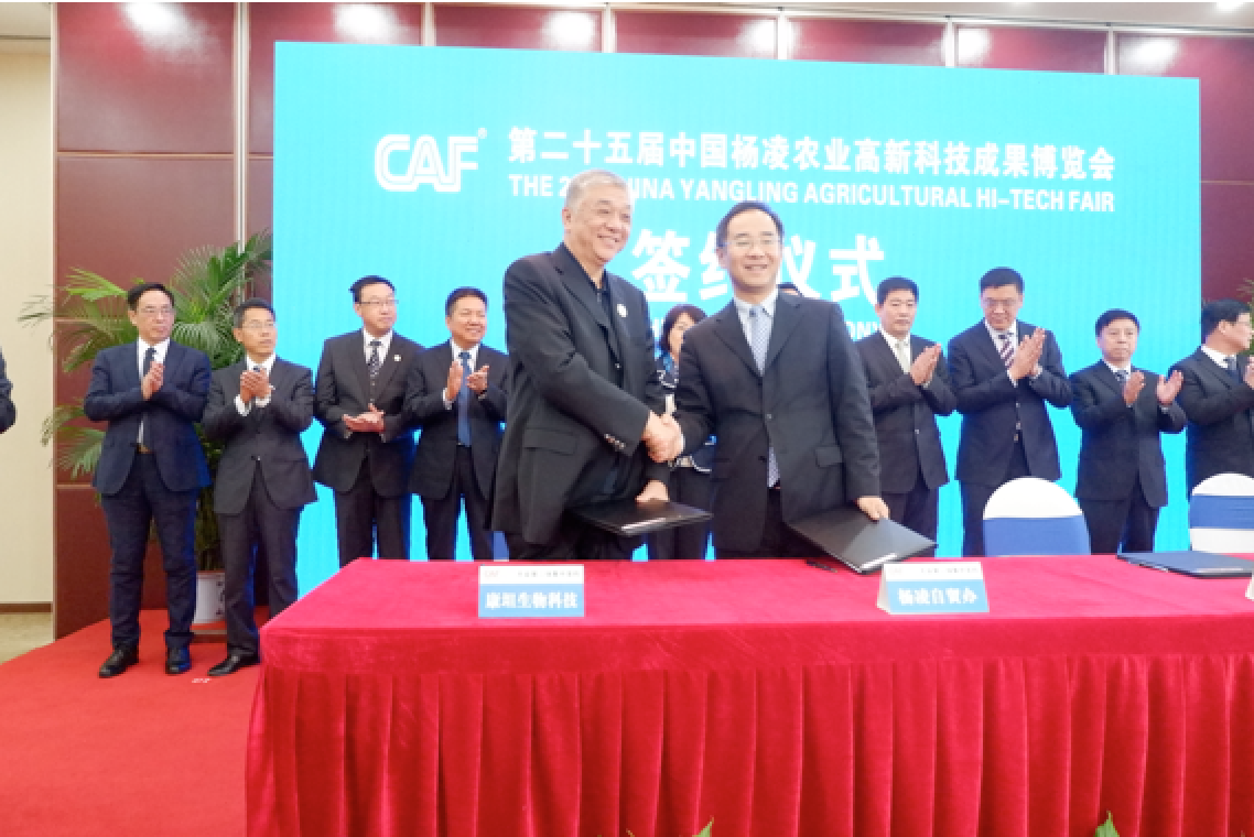 Signing Ceremony between Kiwa and Yangling Area, China ( Shaanxi ) Free Trade Zone Management Committee.