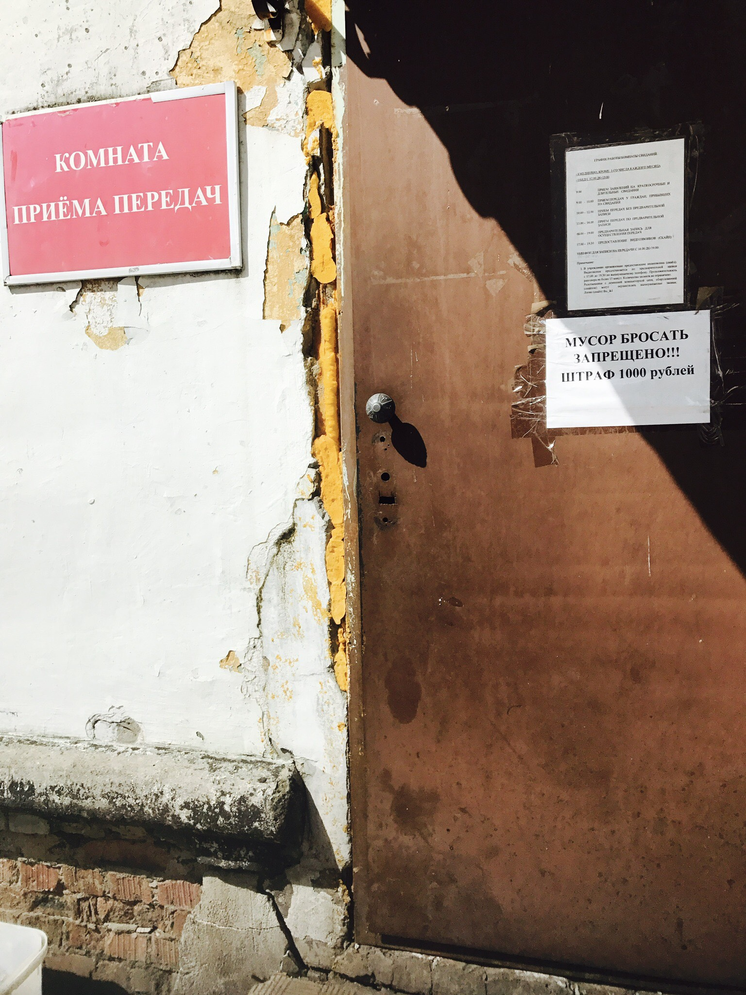 Correctional facility 1 (IK-1) of Yaroslav region, entrance to the transfer reception room. Photo:Irina Biryukova, barrister working with the Public Verdict, summer 2017