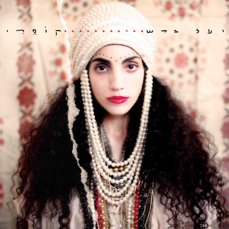 Yael Badash Koferi Album Cover