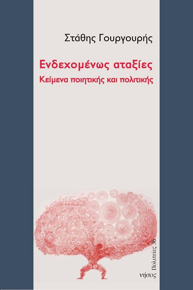 Ενδεχομένως Αταξίες (Athens: Nissos, 2016).