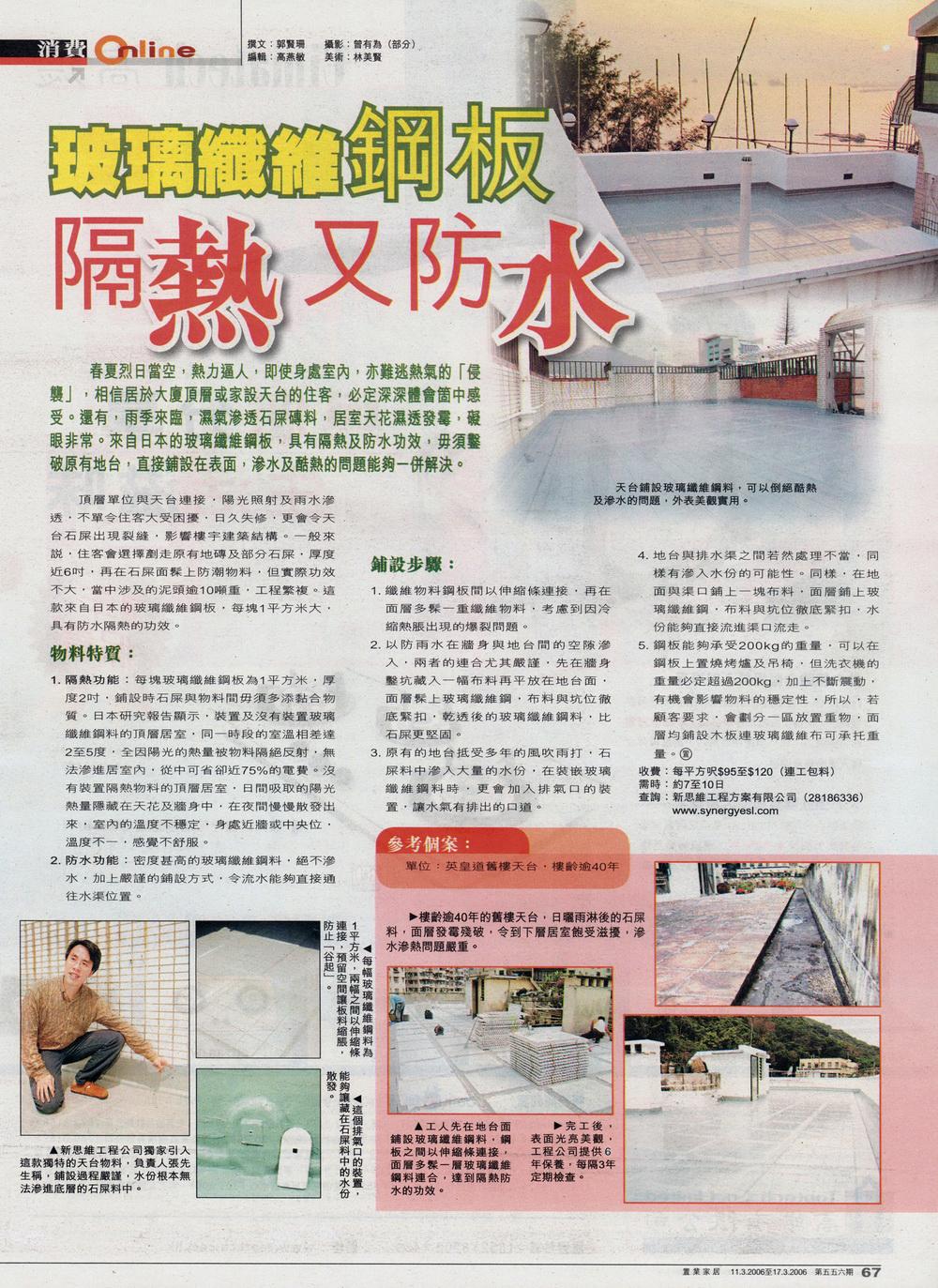 Fiberglass: Heat insulation and Waterproofing