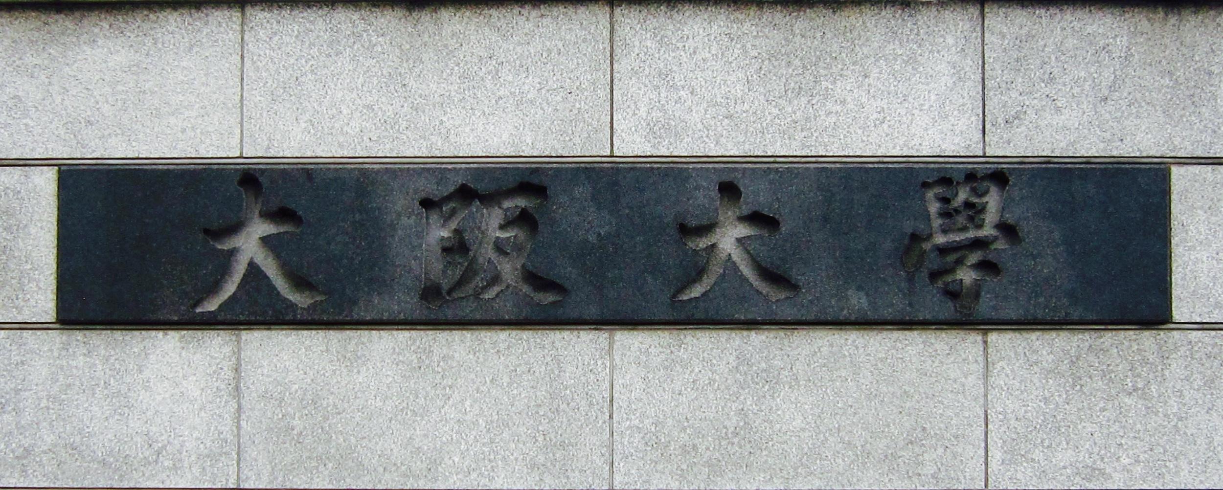 Main entrance Ōsaka University (Suita Campus)  2015  © Wolfgang Schwentker
