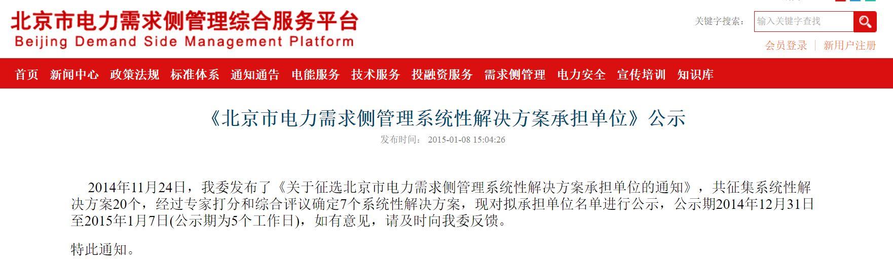 Beijing's demand response program was coordinated through the online DSM platform.