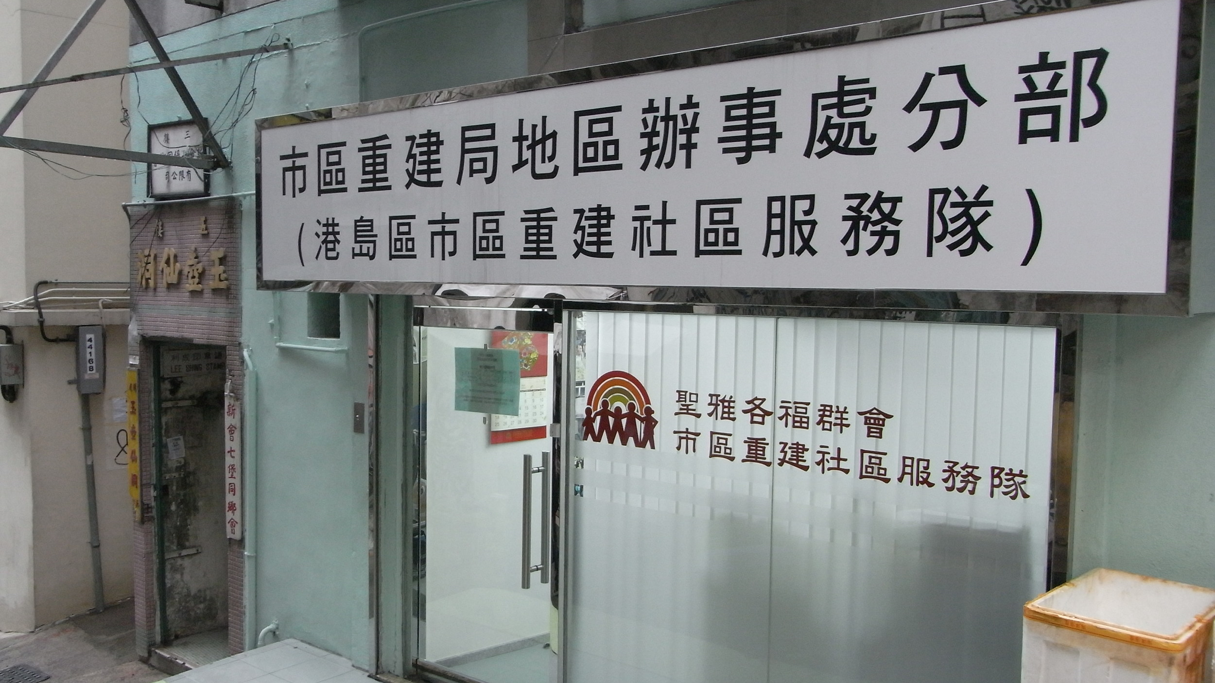 A project office of the Hong Kong Urban Renewal Agency in St. James Settlement. (Source:  Wikimedia Commons )