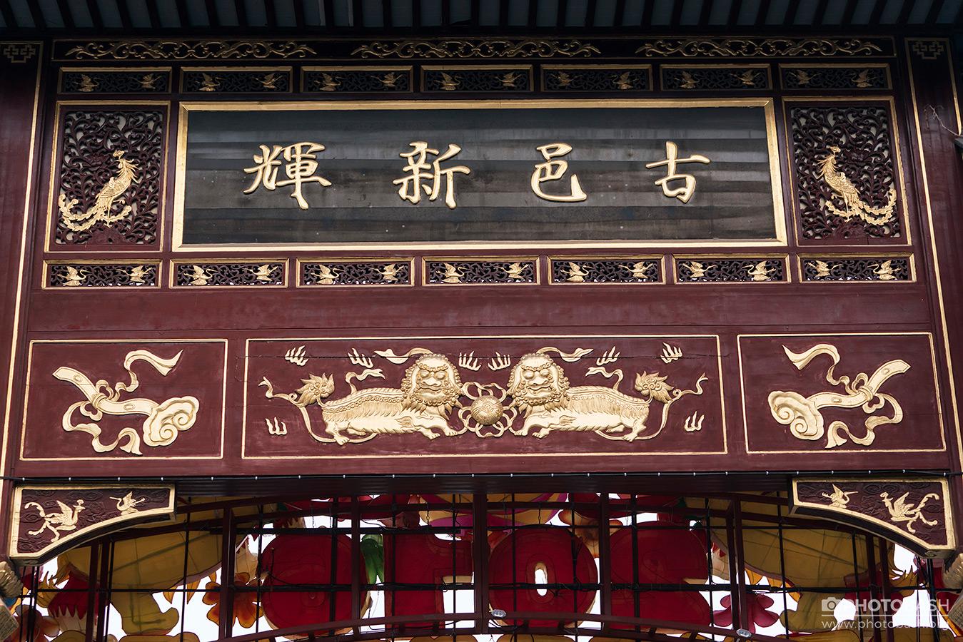 Chinese-Town-Oriental-Gate.jpg