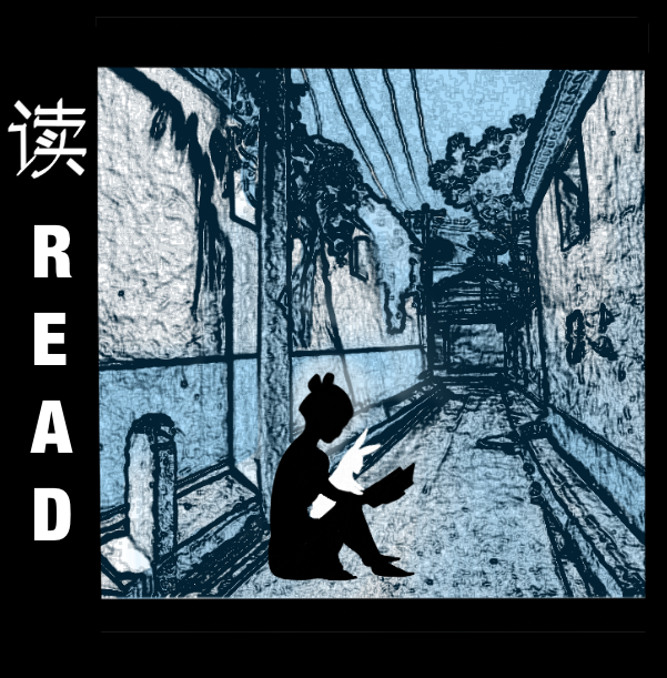 Showcasing new writers in China. Posted Sept 29, 2015.