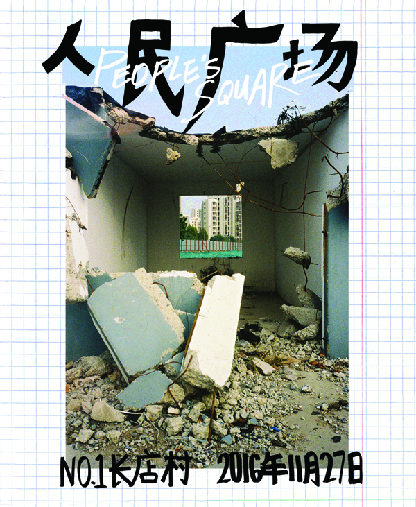 Cover of the zine People's Square / 人民广场