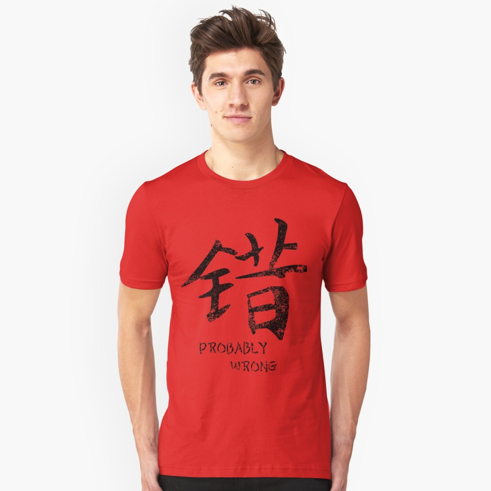 probably-wrong-chinese-t-shirt-design.jpg