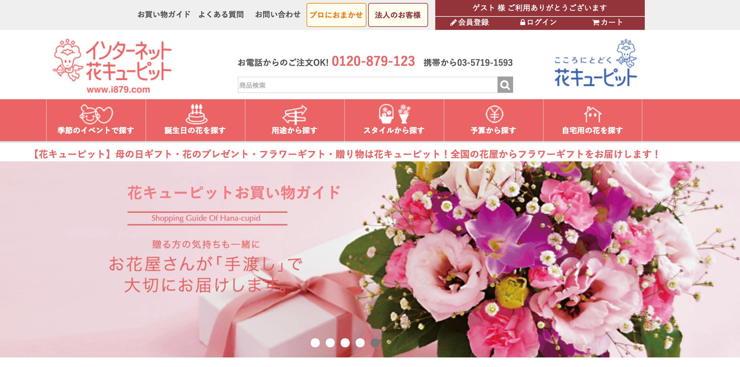 花キューピット フラワーギフト 誕生日 母の日 お祝い事 花 贈る プレゼント