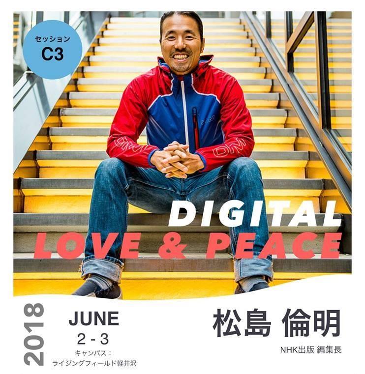 松島 倫明 - (NHK出版 編集長)【内容】デジタルテクノロジーとフィジカルをいかに再接続するか。実際に体を動かせたら最高で、せっかく自然の中に行くのであれば、トレイルランのセッションなり、メディテーションも入れて、 リトリート風+座学みたいなものになると、一番やりたいものに近づくイメージでいます。テクノロジーだ、AIだという中で、そもそも僕らが大切にしたいことってなんだっけ、という気づきを、 身体を動かすことで感じられたら最高です。【プロフィール】東京出身、鎌倉在住。主に海外翻訳書の版権取得・編集・プロモーションなどを幅広く行う。手がけたタイトルに、デジタル社会のパラダイムシフトを捉えたベストセラー『FREE』『SHARE』『MAKERS』『シンギュラリティは近い[エッセンス版]』のほか、2015年ビジネス書大賞受賞の『ZERO to ONE』や『限界費用ゼロ社会』、Amazon.comベストブックにも選ばれた『〈インターネット〉の次に来るもの』がある一方、世界的ベストセラー『BORN TO RUN 走るために生まれた』の邦訳版を手がけてミニマリスト系ランナーとなり、いまは地元のトレイルをサンダルで走っている。『脳を鍛えるには運動しかない!』『EAT&RUN』『GO WILD 野生の体を取り戻せ!』『マインドフル・ワーク』『JOY ON DEMAND』など身体性に根ざした一連のタイトルで、新しいライフスタイルの可能性を提示している。