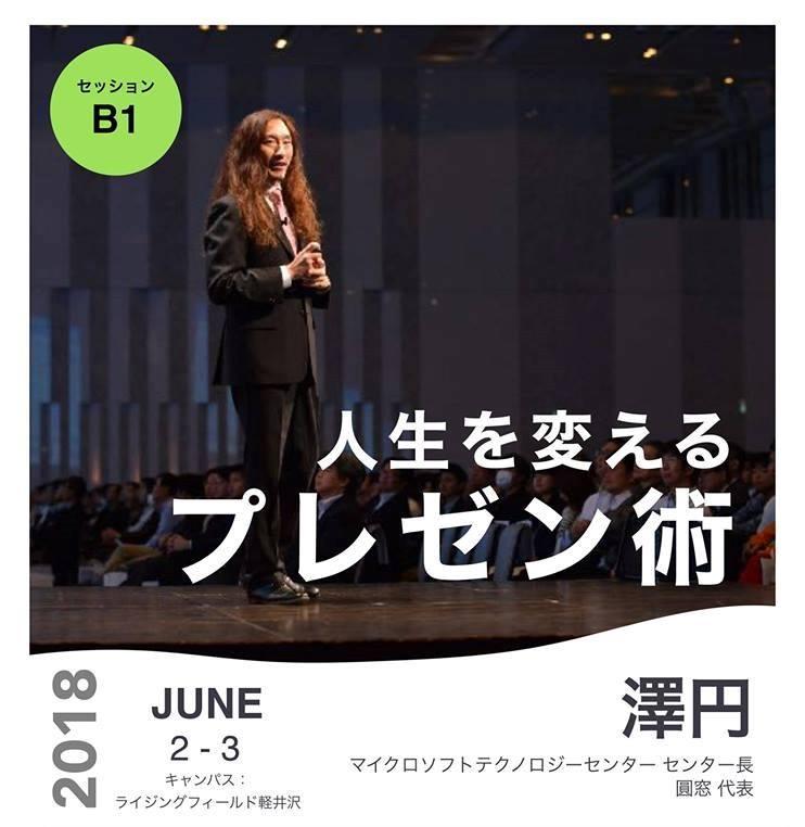 澤円 - (マイクロソフトテクノロジーセンター センター長 サイバークライムセンター日本サテライト 責任者 圓窓 代表)【内容】人類の歴史は、すべてプレゼンテーションによって変わってきました。名を遺す偉人たちは、例外なく何かの形でプレゼンテーションをして、多くの人を魅了することに成功してきました。素晴らしいプレゼンテーションをすることは、皆さんの人生を間違いなく豊かにします。澤なりに編み出したプレゼンテーションの極意を皆さんに紹介したいと思います。【プロフィール】立教大学経済学部卒。 生命保険のIT子会社勤務を経て、1997年、マイクロソフト(現日本マイクロソフト)に転職。情報共有系コンサルタントを経てプリセールスSEへ。 2006年よりマネジメントに職掌を転換し、ピープルマネジメントを行うようになる。 直属の部下のマネジメントだけではなく、多くの社内外の人たちのメンタリングも幅広く手掛けている。 数多くのイベントに登壇し、プレゼンテーションに関して毎回高い評価を得ている。 2011年7月、マイクロソフトテクノロジーセンター センター長に就任。 2015年2月より、サイバークライムセンター日本サテライトの責任者も兼任。 2014年4月、日本アンガーマネジメント協会公認ファシリテータとなる。 著書: 「外資系エリートのシンプルな伝え方」  「マイクロソフト伝説マネジャーの 世界№1プレゼン術」