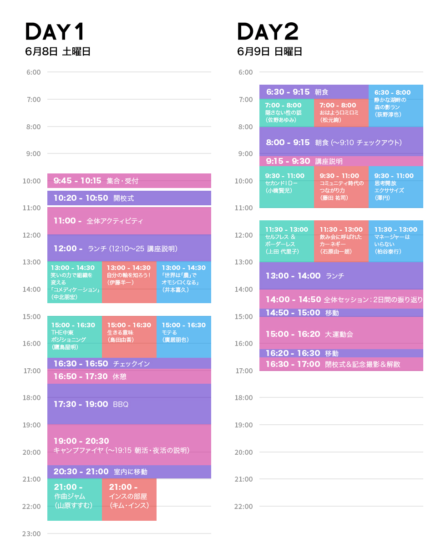 190522_timetable.jpg