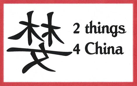 2-things-4-china.png
