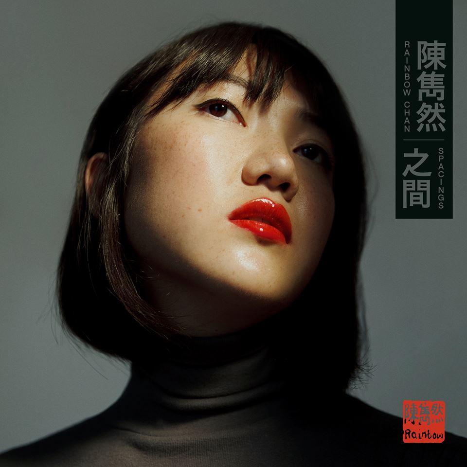 RAINBOW CHAN - SPACINGS - AlbumMIXED