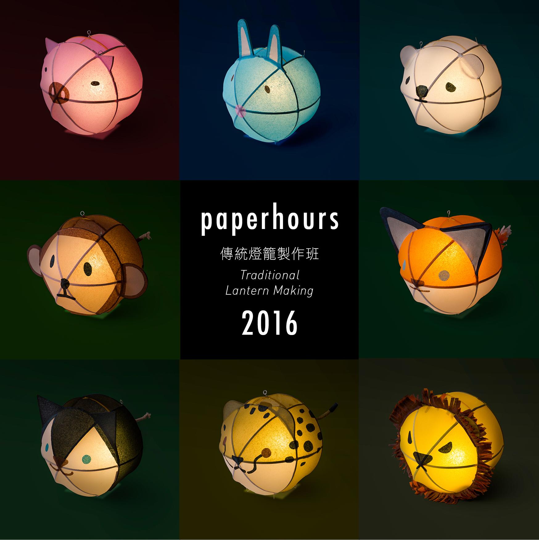 paperhours_1.jpg