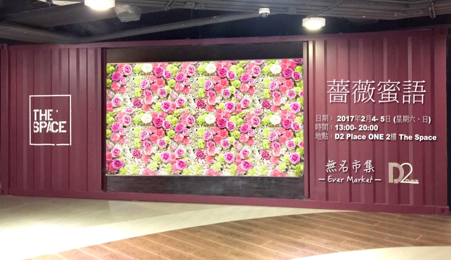 D2 Feb -photo booth- Flower 2.jpg