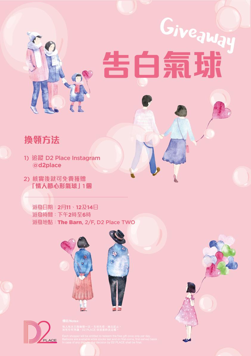 20170124_vday-ballon-poster_v3A_final.jpg