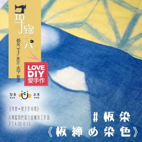 大和藍染色富士山板染工作坊.jpg