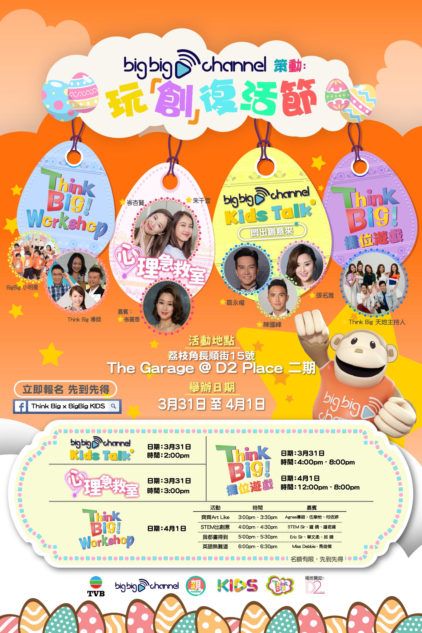 Big Big Kids 策動:玩「創」復活節 Poster v2.png