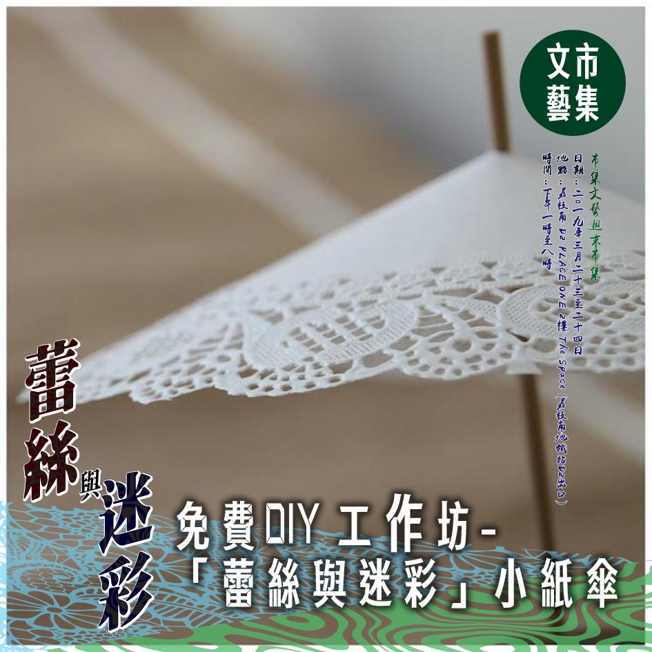 免費 DIY 工作坊 -「蕾絲與迷彩」小紙傘.jpeg