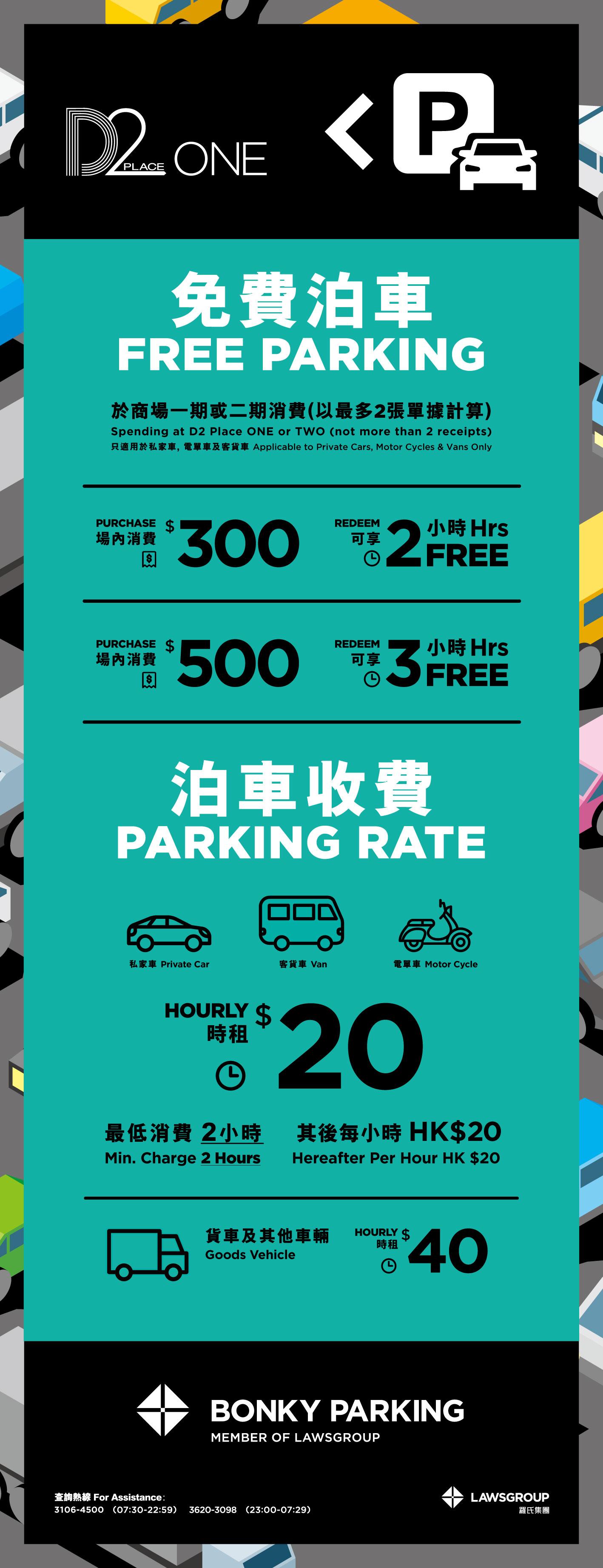 20190325_D2Place2_Parking-signage_v2b.jpg