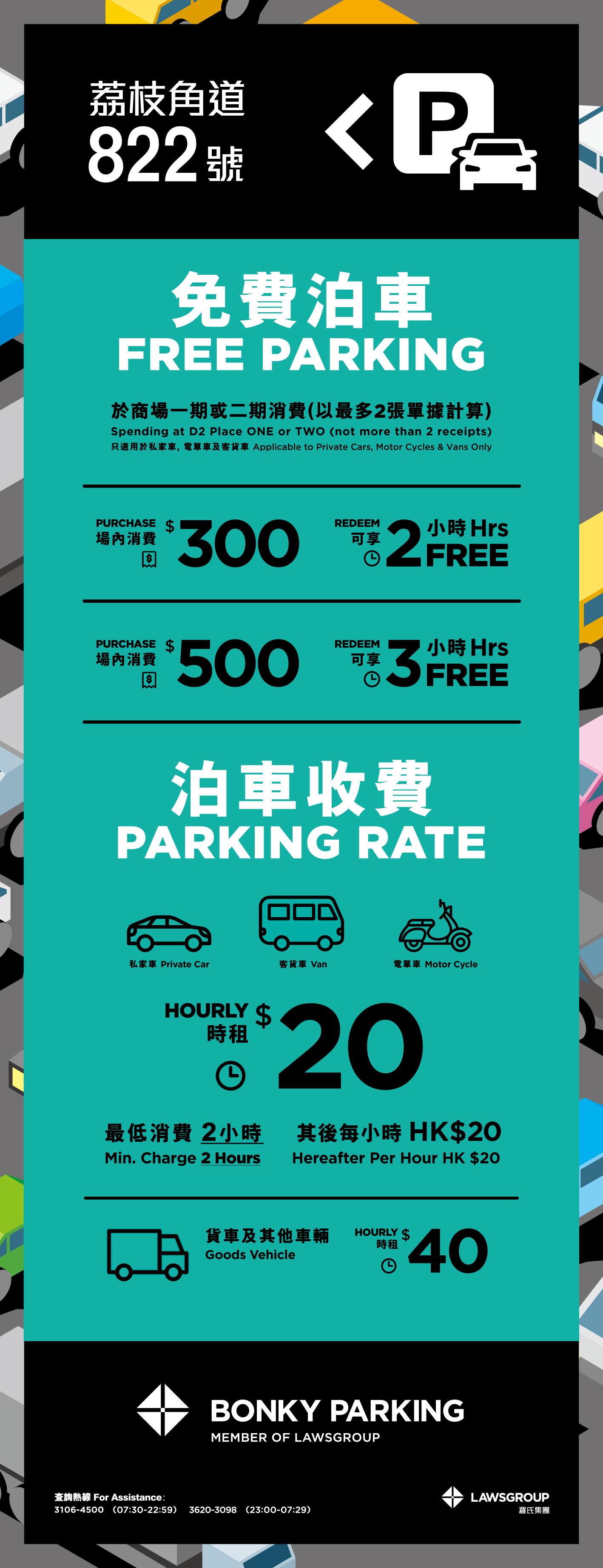 20190715_D2Place2_Parking-signage_v1.jpg