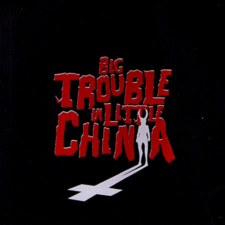 S/T <br /> Big Trouble In Little China