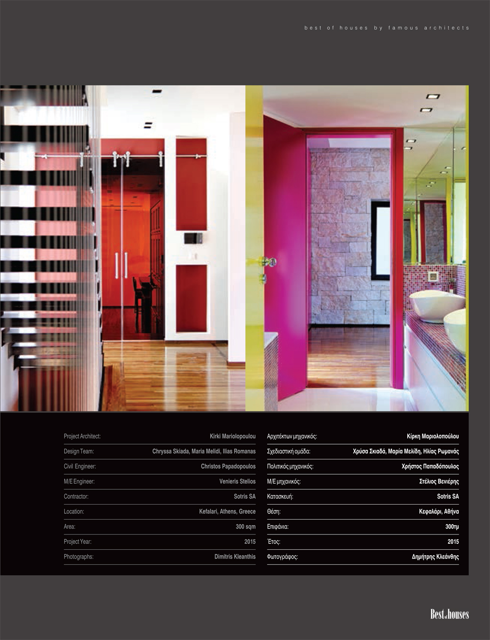 149_161_BoH_Dream_house-13.jpg