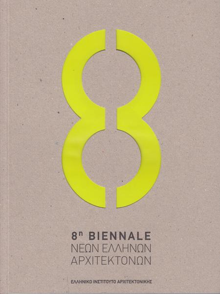 athens_biennale.jpg