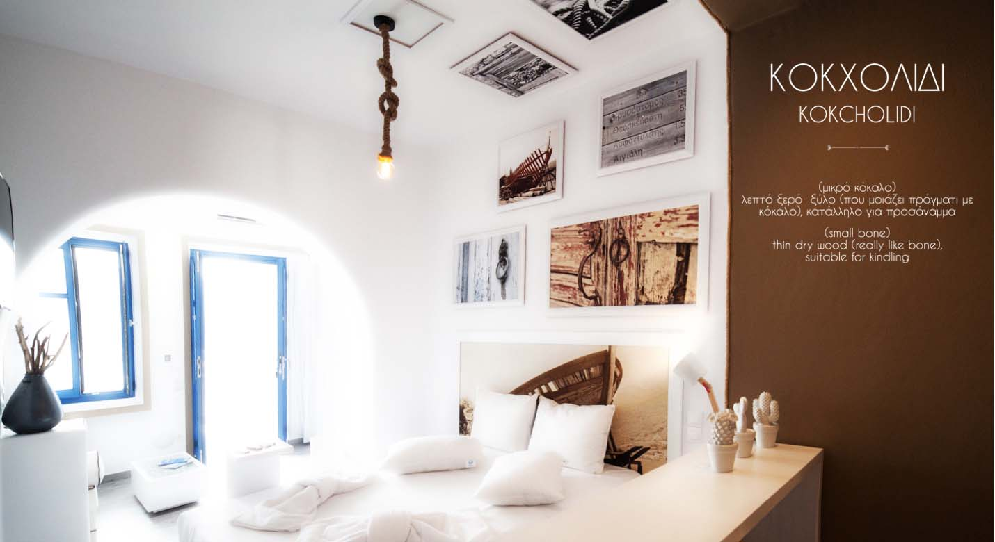 Kaerati Suites Amorgos, Cyclades