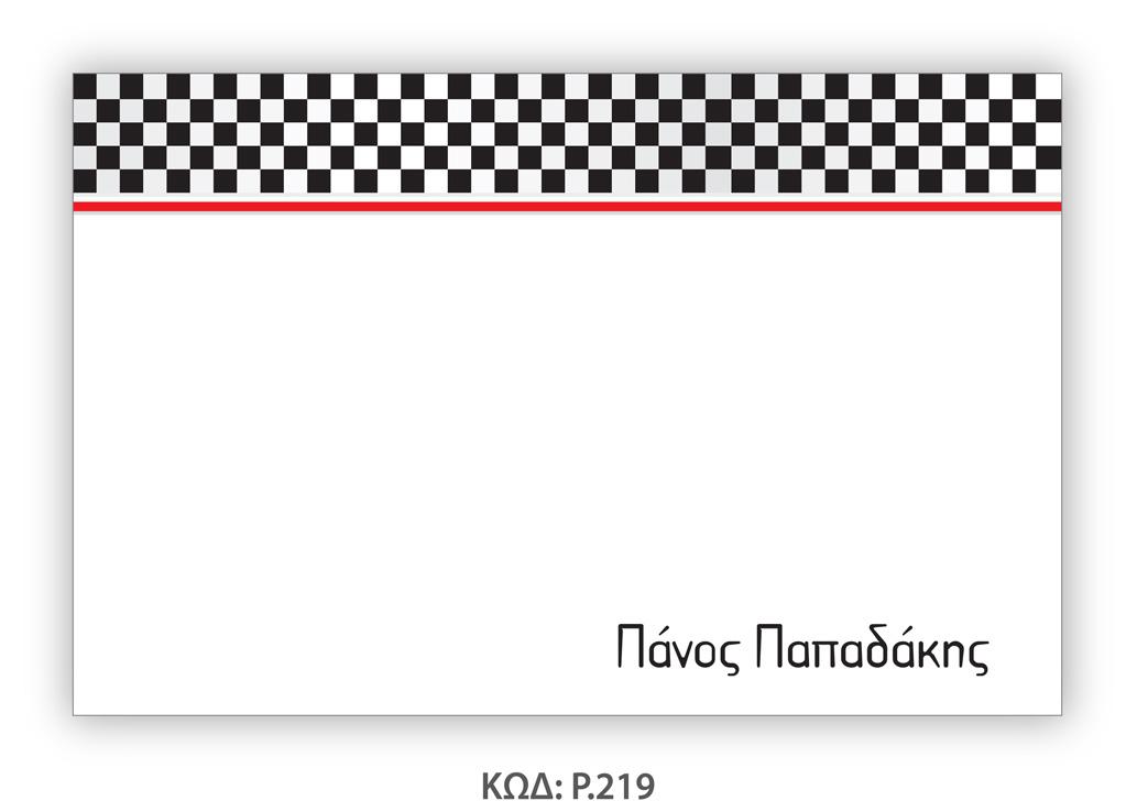 P.219.jpg