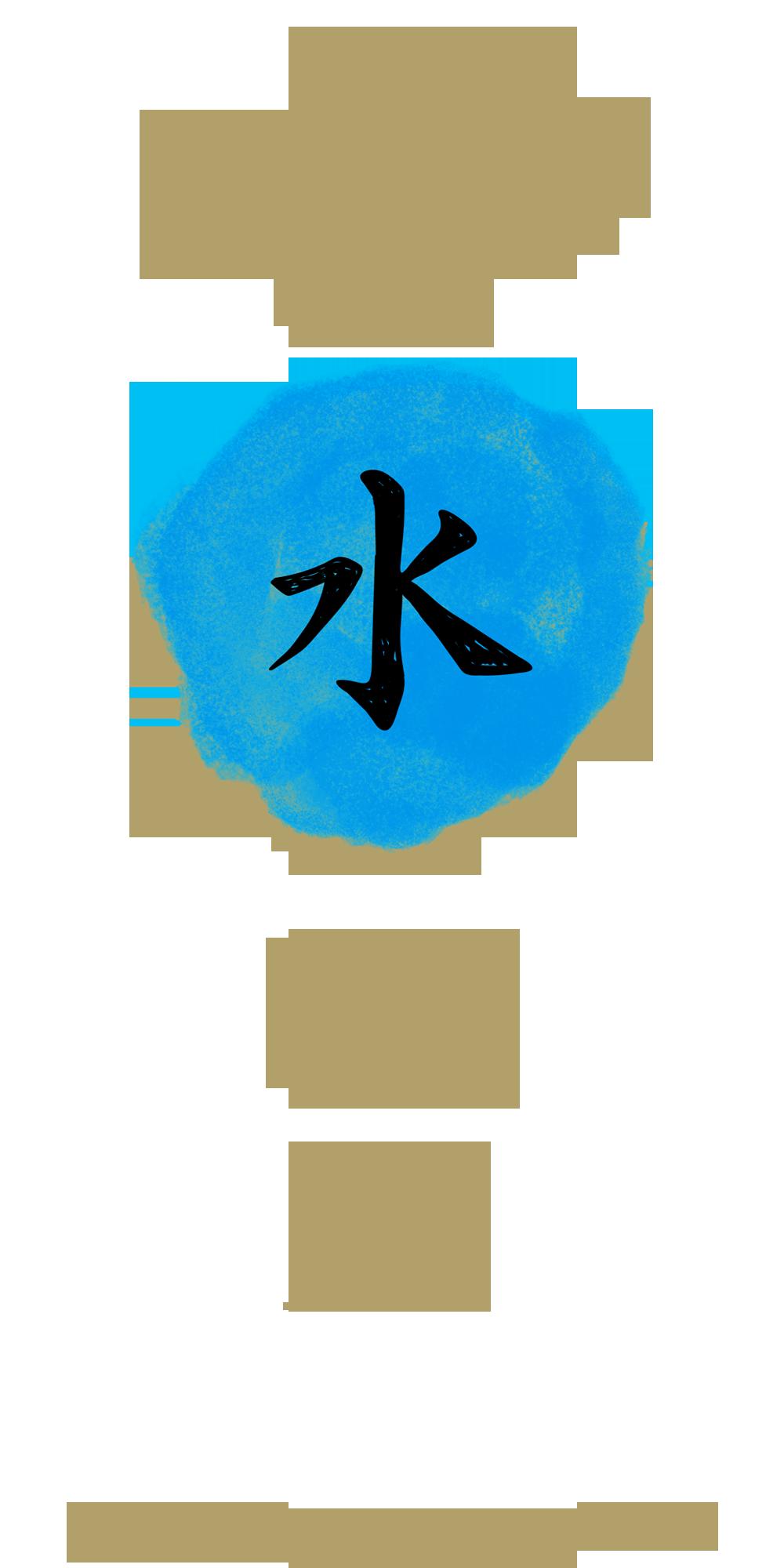 water chinese element holistic medicine aromatherapy
