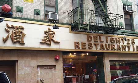 Delight 28 Restaurant,    28 Pell Street    , Chinatown NY, NY 10013