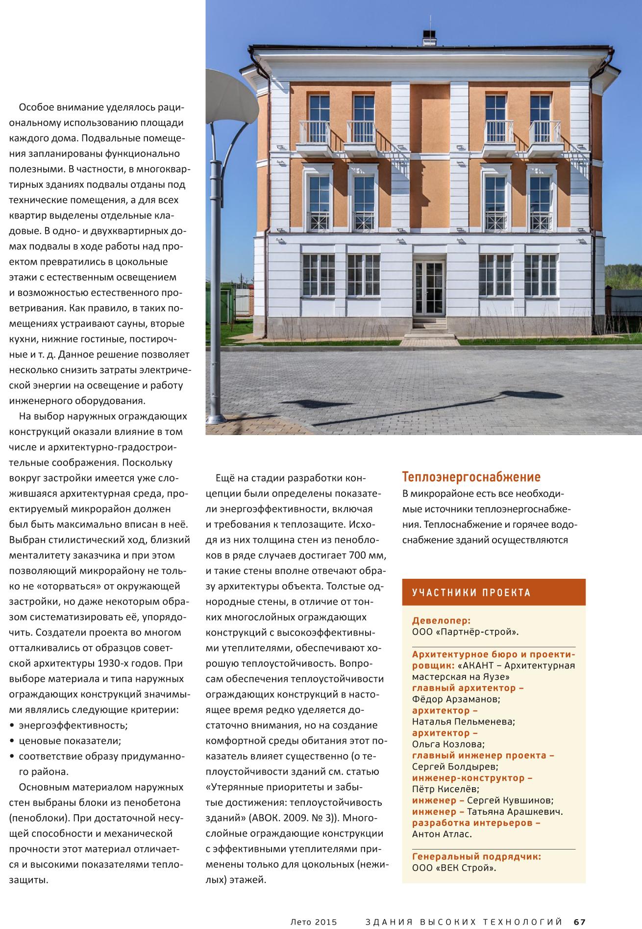 ЗВТ лето 2015 (Дудкино)-6.jpg
