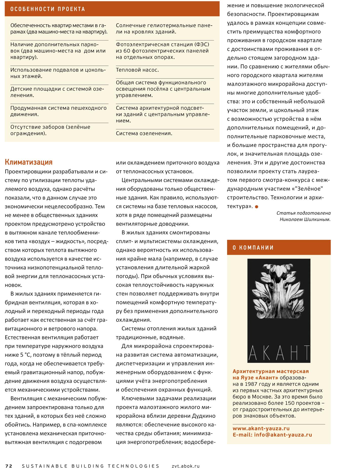 ЗВТ лето 2015 (Дудкино)-11.jpg