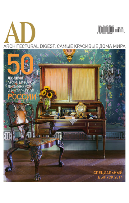 AD 2014 спецвыпуск.jpg
