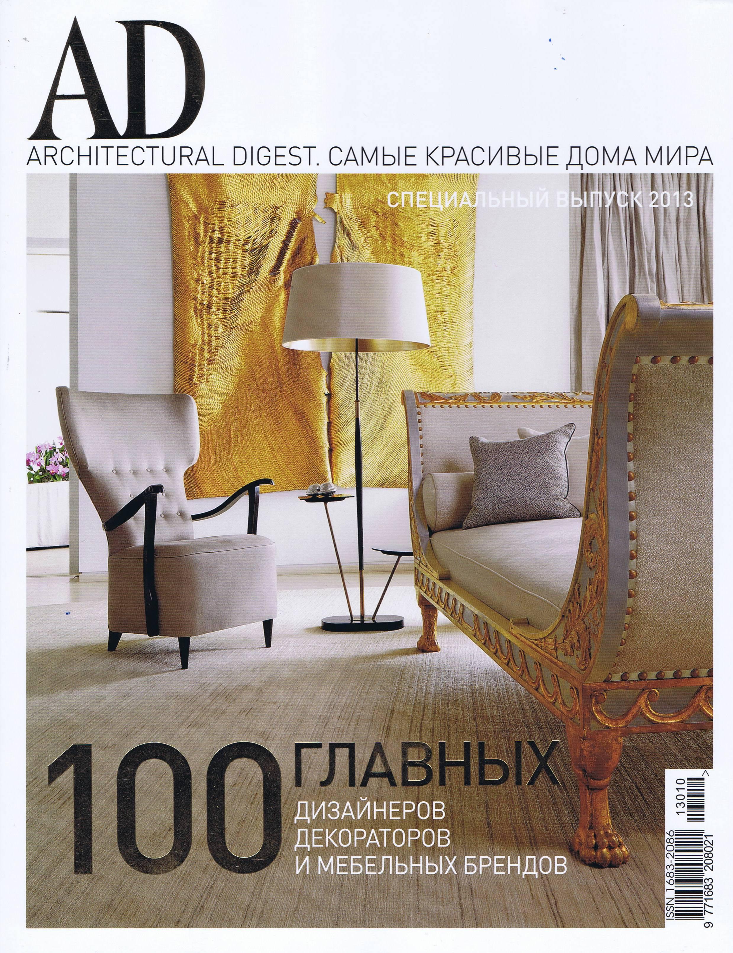 AD спец. вып. 2013.jpg