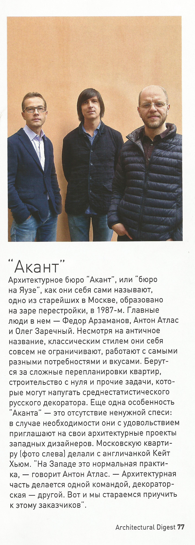AD_2013 (спецвыпуск, фото).jpg