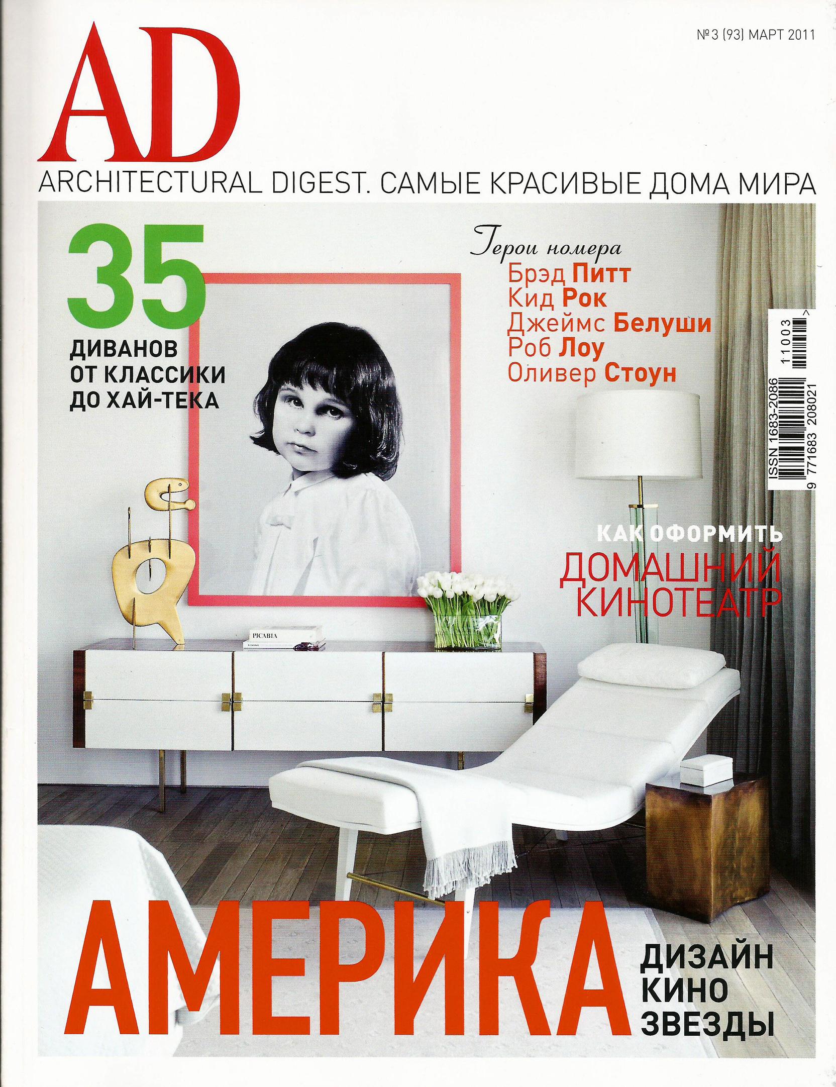 AD март 2011sm.jpg