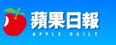 apple-daily-logo