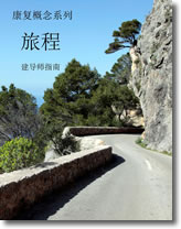 the-journey-facilitator-guide-chinese.jpg