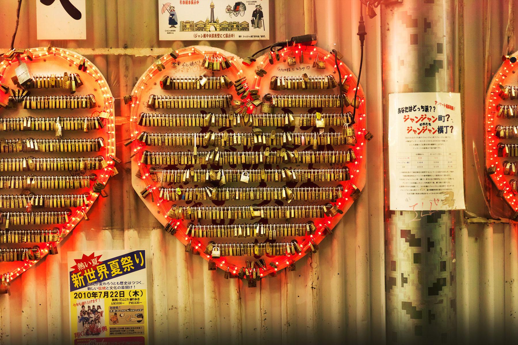 heart_locks01.jpg